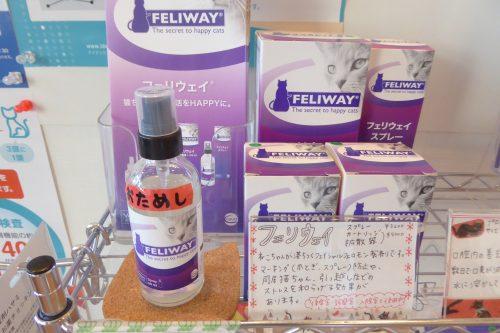 ウェイ フェリ 猫の尿マーキング対策に!タイでも買える「フェリウェイ:FELIWAY」を使ってみた